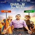 Dharam Sankat Mein Hindi Movie Review