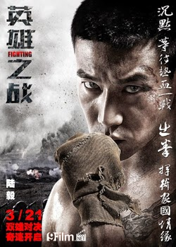 Fighting 2014 poster