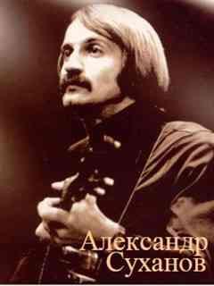 Авторская колыбельная под гитару Александра Суханова «Зелёная карета»