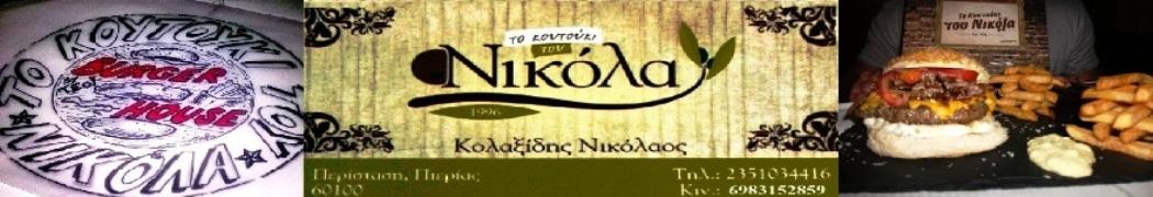 Το Κουτούκι του Νικόλα Τηλ 23510 34416 & 6983 152 859