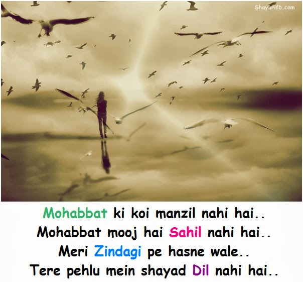 Mohabbat ki koi manzil nahi hai.. Mohabbat mooj hai sahil nahi hai.. Meri zindagi pe hasne wale.. Tere pehlu mein shayad dil nahi hai..