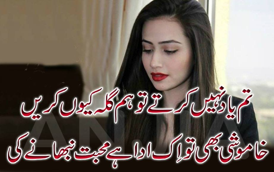 Urdu Poetry Love Sad and Romantic . specialy 4 some one my friend ...