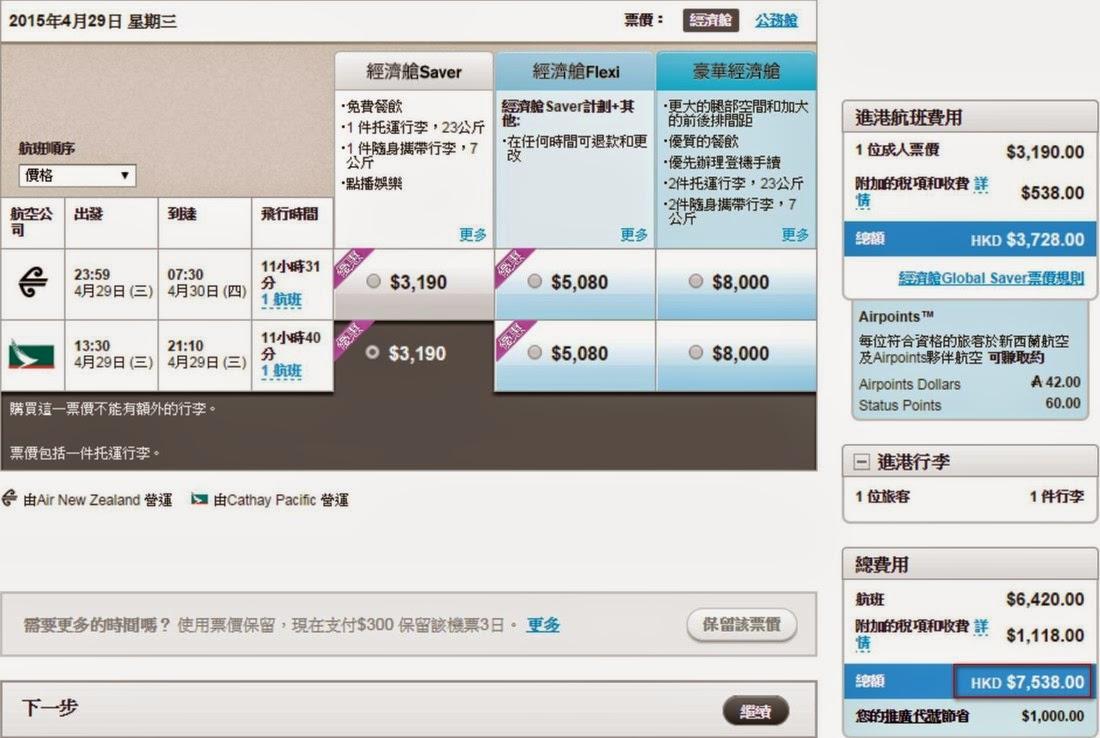 香港飛奧克蘭 經濟艙 來回連稅$7,538