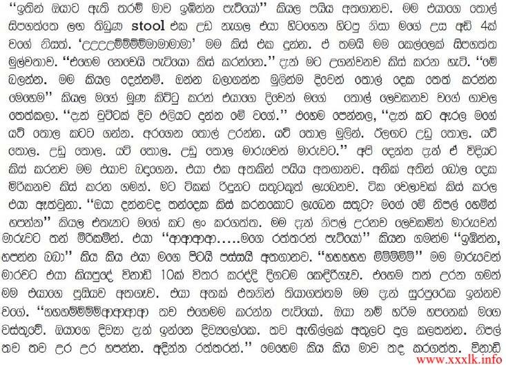Wela Katha Sinhala: Pasal Niwaduwa 2 | Gossip Lanka |