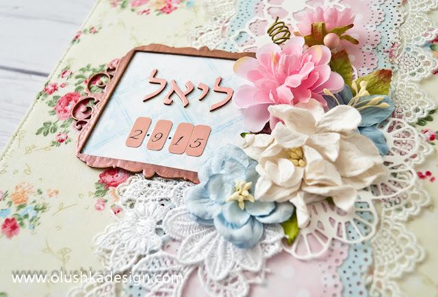 ספר ברכות לבת מצווה