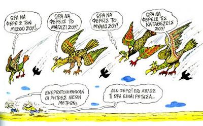 ΚΩΣΤΑ ΛΑΠΑΒΙΤΣΑ: Μετά τις εκλογές
