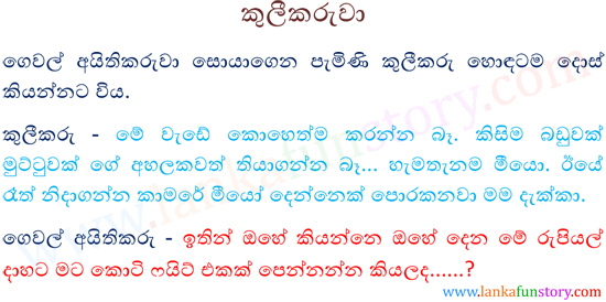 Sinhala Jokes-Coolie