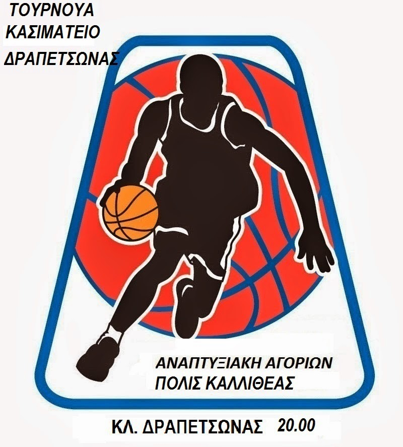 Κλήση αθλητών γεννημένων το 2001 την Κυριακή 11.05 για τουρνουά Δραπετσώνας με Πόλις Καλλιθέας (20.00)