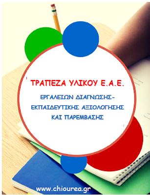 http://www.chiourea.gr/2013/02/blog-post_12.html