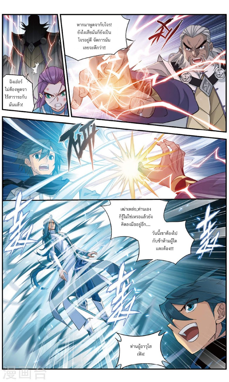 Doupo Cangqiong - หน้า 13