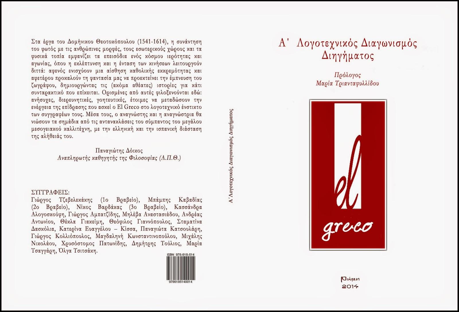 """""""Α' Λογοτεχνικός Διαγωνισμός Διηγήματος""""-Ετος """"El Greco"""""""