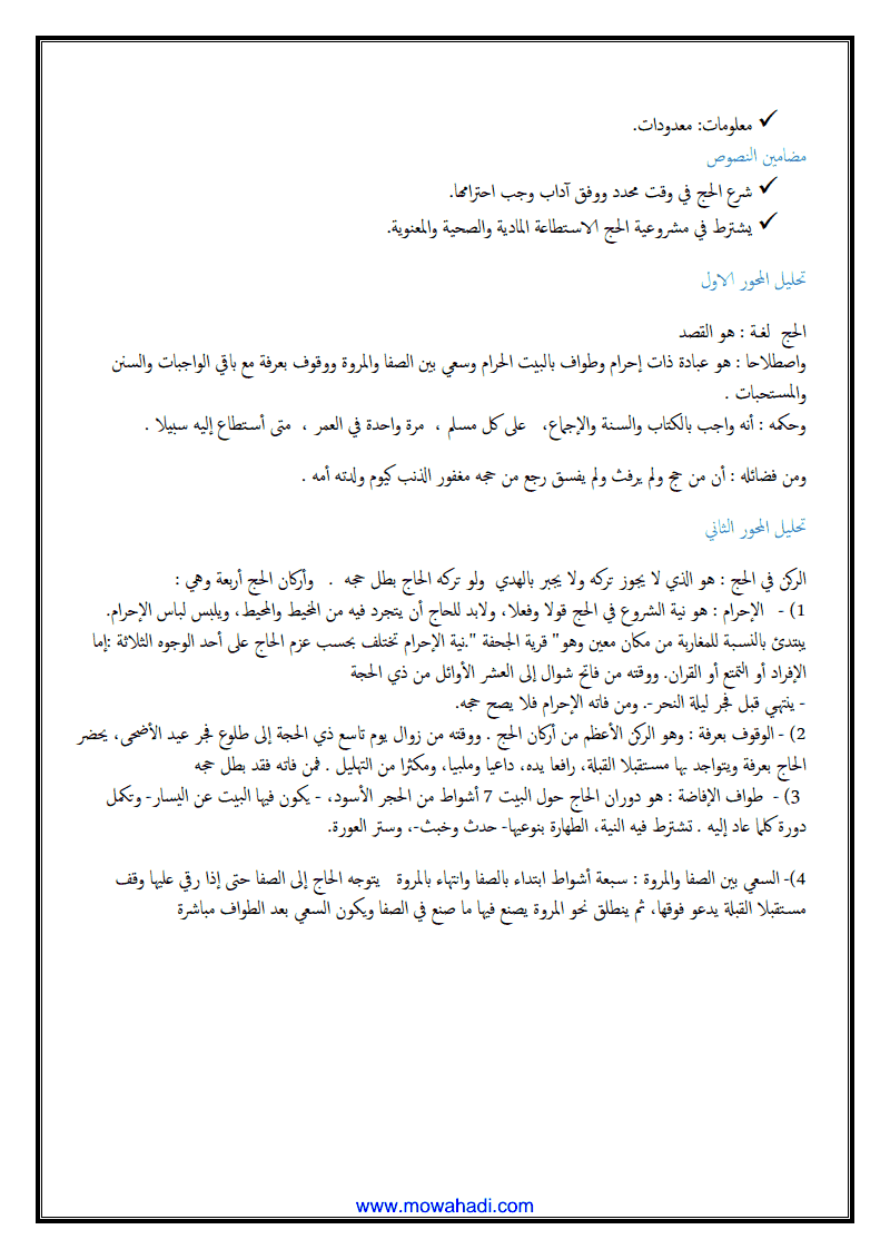 الحج و أركانه -1