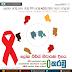ඉලක්ක කරමු ; කැපවෙමු ; බිහි කරමු - HIV AIDS තොර පරපුරක්
