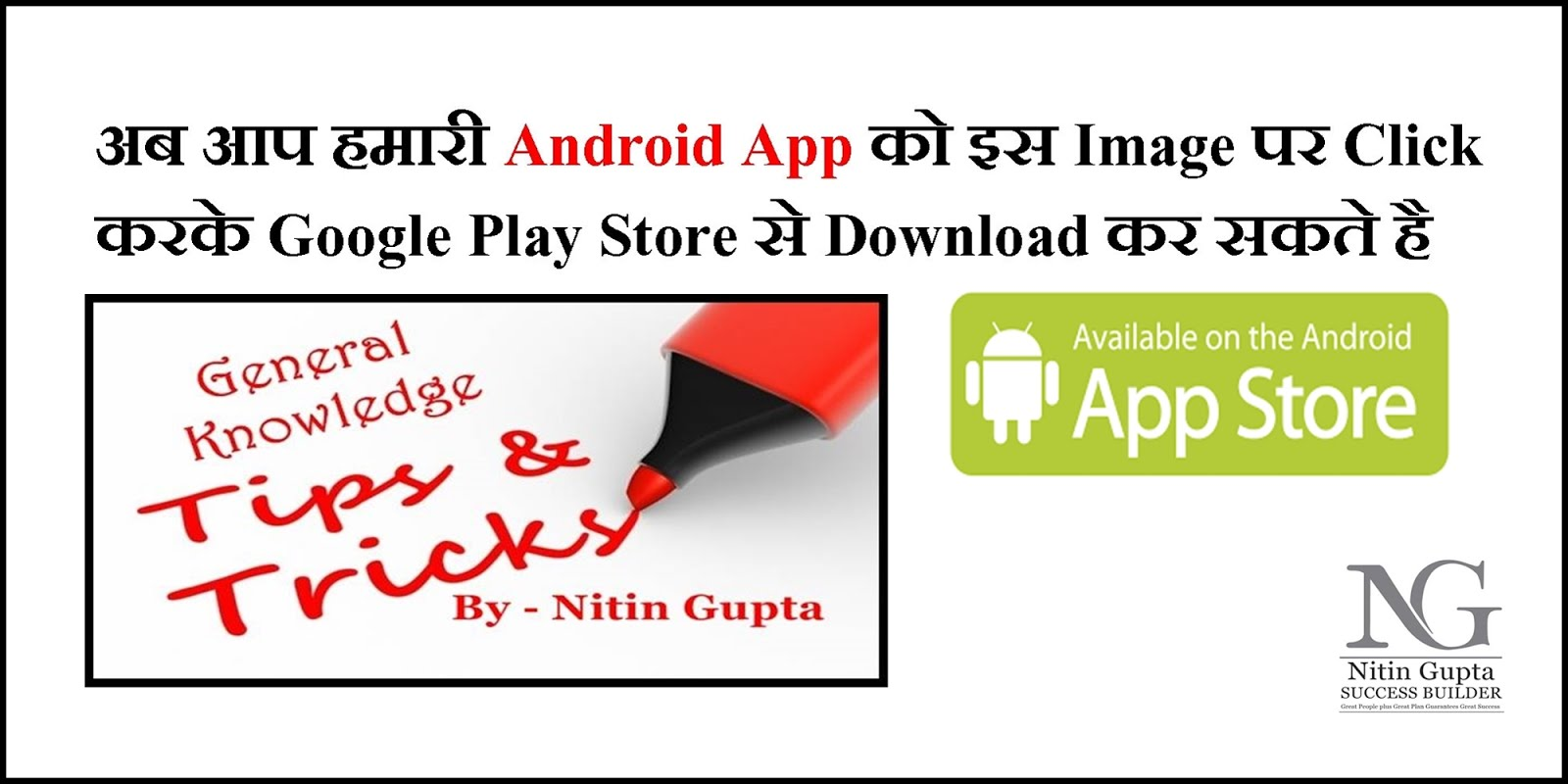 Download Our Apps in Google Play Store