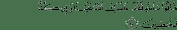 Surat Yusuf Ayat 91
