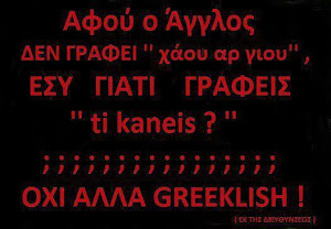 GREEKLISH; ΟΧΙ, ΕΥΧΑΡΙΣΤΩ!