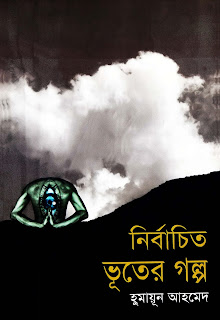 Nirbachito Bhuter Golpo by Humayun Ahmed