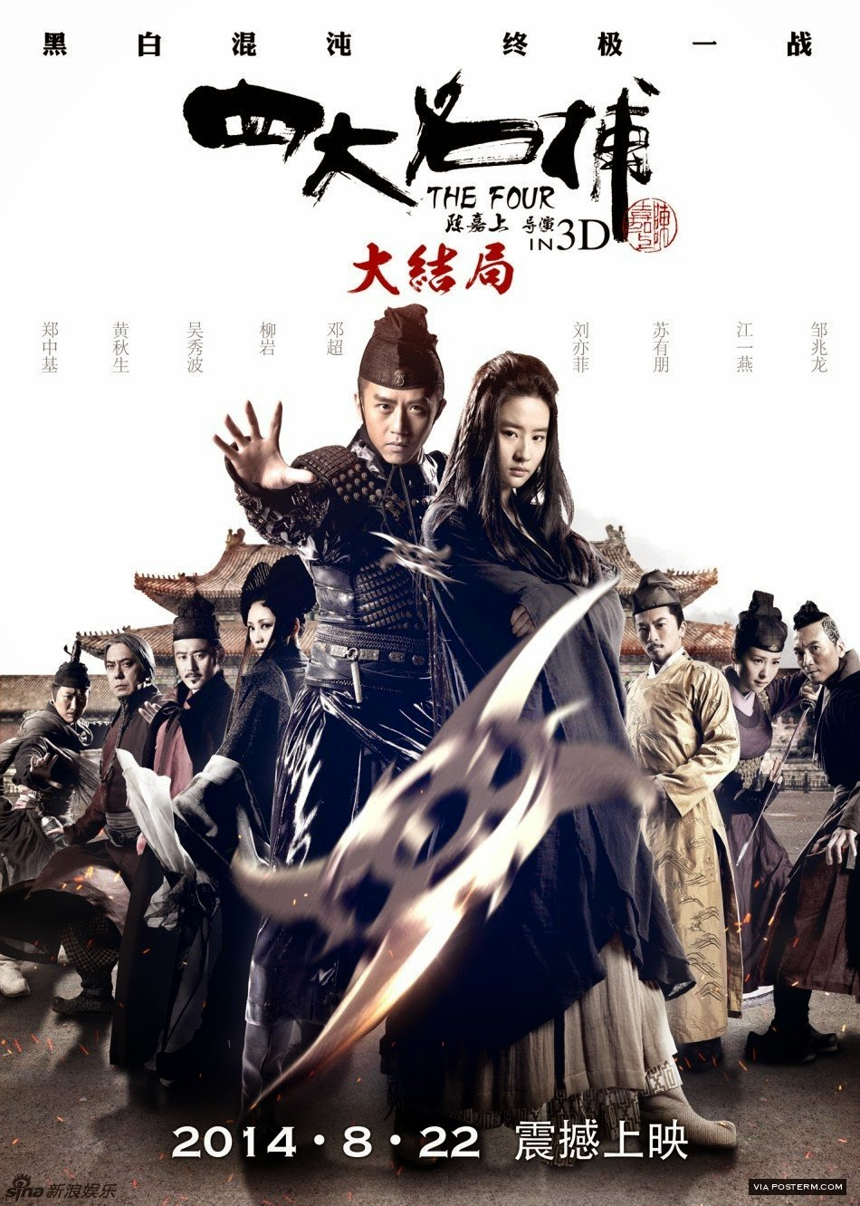 The Four Final Battle (2014)
