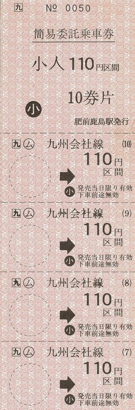 佐世保線上有田駅 金額式乗車券