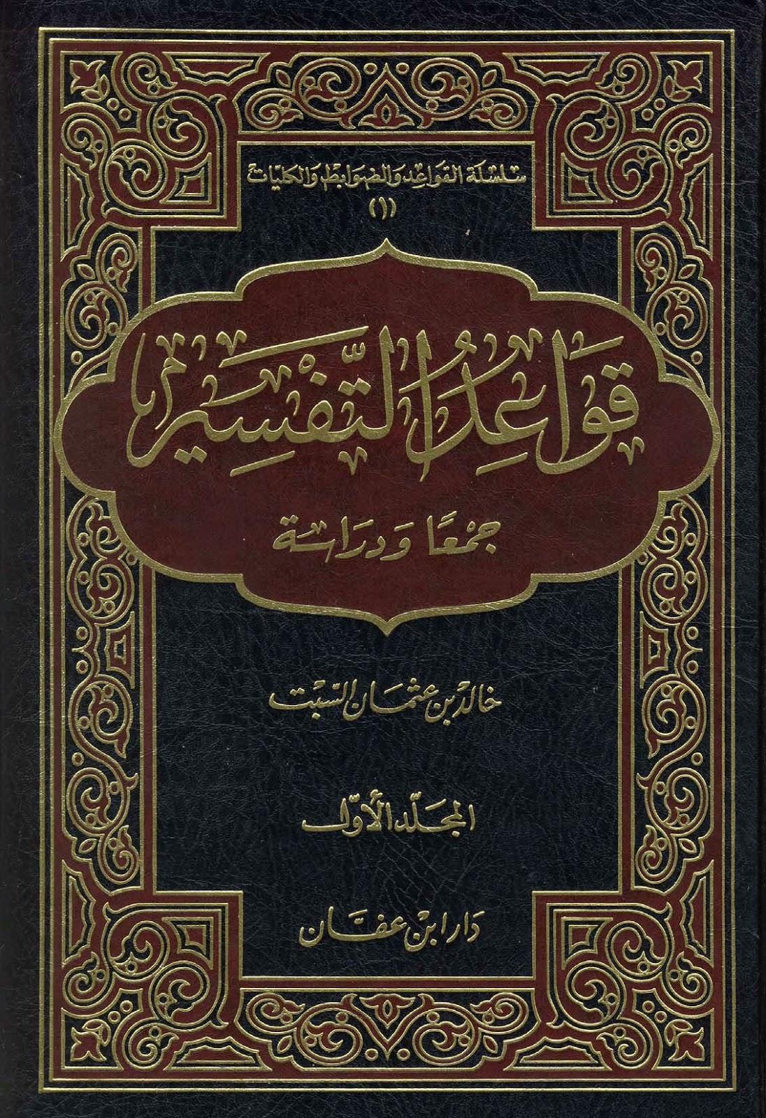 قواعد التفسير : جمعا ودراسة لـ خالد عثمان السبت