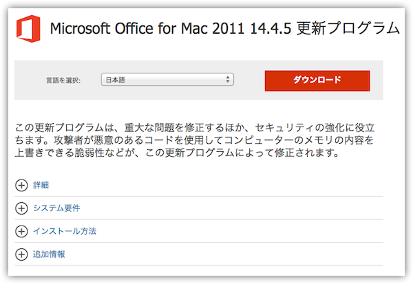 Download Microsoft Office for Mac 2011 14.4.5 更新プログラム
