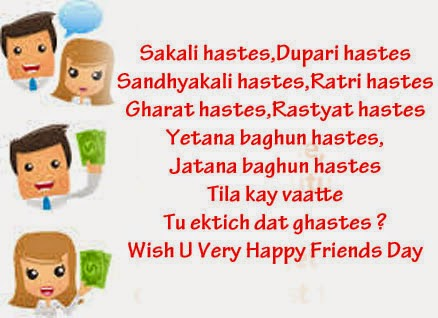Friendship day messages for whatsapp abhay kumar friendship day messages for whatsapp m4hsunfo