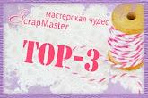 Серо-розовый шик в ТОПе))