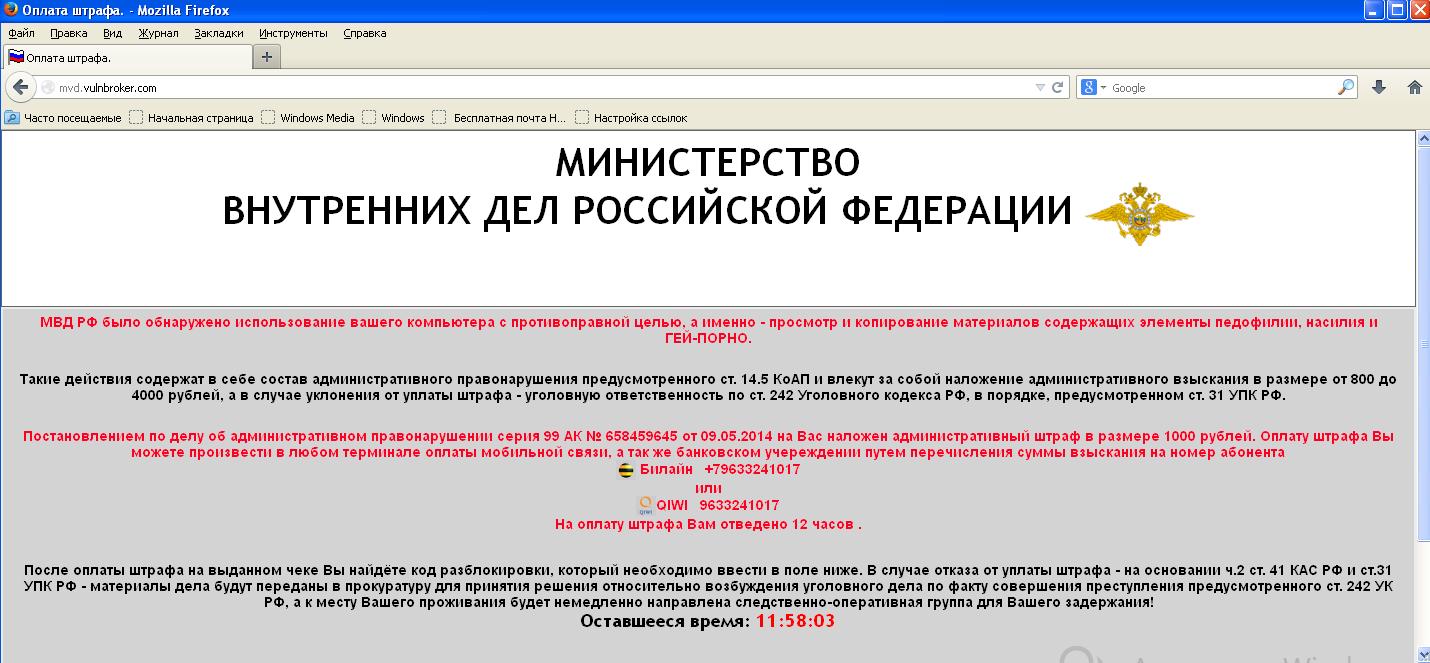 Бесплатно разблокировать компьютер кошелек qiwi порно