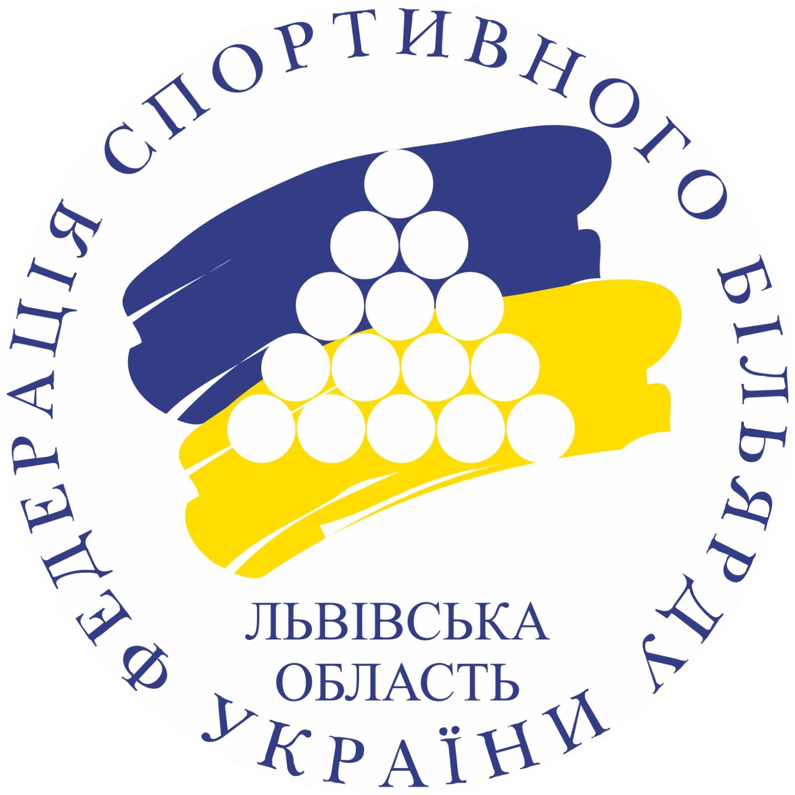 Відокремлений підрозділ ФСБУ у Львівській області