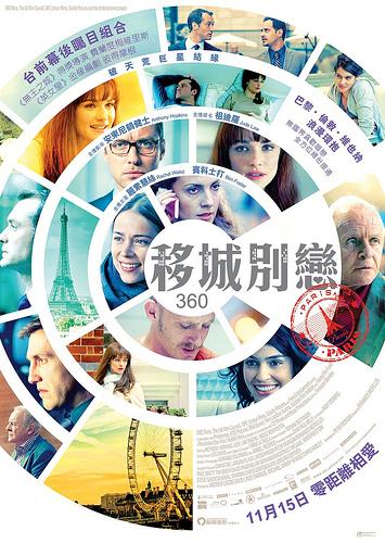 移城別戀 (360) 01