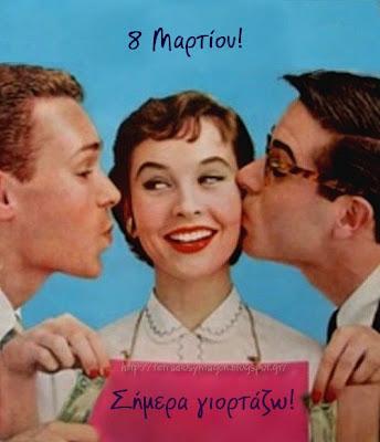 γιορτή της γυναίκας-γυναίκα-γιορτάζει η γυναίκα-χρόνια πολλά-8 Μαρτίου-τετράδιο συνταγών-αναμνήσεις-Τάσος Λειβαδίτης-αιώνιος διάλογος
