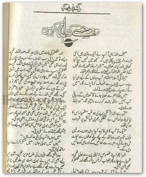 Woh jise k dil kahen Urdu novel by Rashida Riffat pdf.