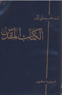 حمل كتاب المدخل الى الكتاب المقدس - حبيب سعيد
