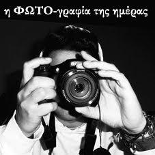 η ΦΩΤΟ-γραφία της ημέρας