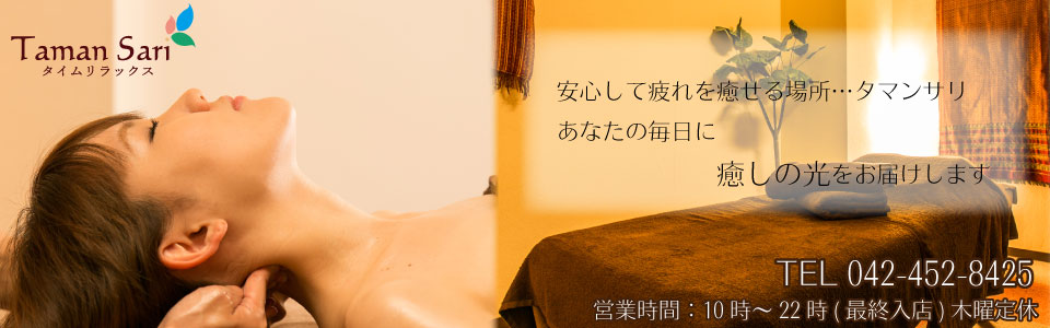 調布リラクゼーション・タマンサリのblog