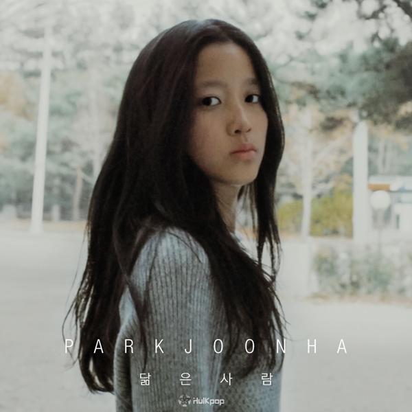 [Single] Park Joon Ha – 닮은 사람