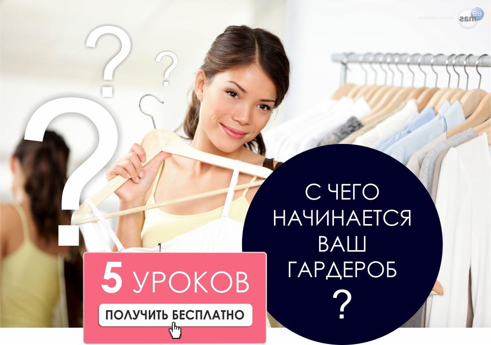 5 бесплатных уроков моды и стиля