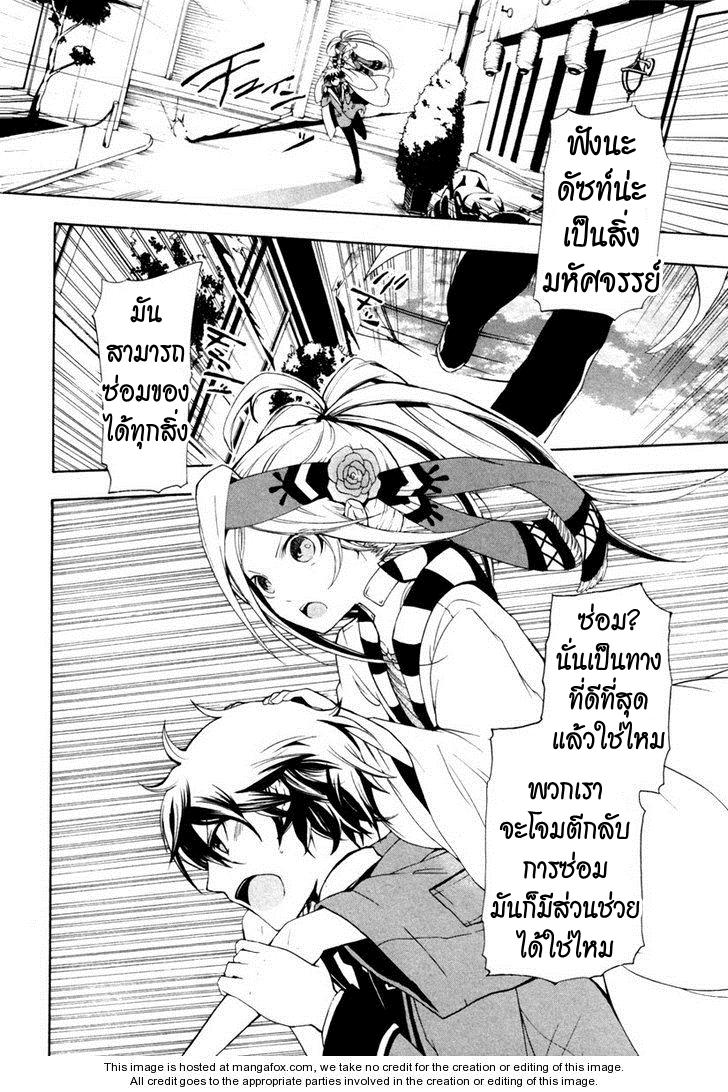 อ่านการ์ตูน Kataribe no Risuto 1 ภาพที่ 45
