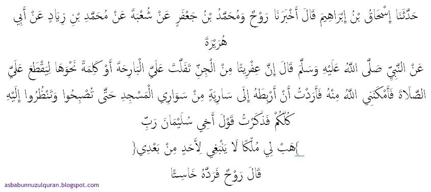 asbabunnuzul surat shaad ayat 35