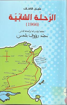 كتاب الرحلة الشابيّة (1966) تأليف عثمان كعاك
