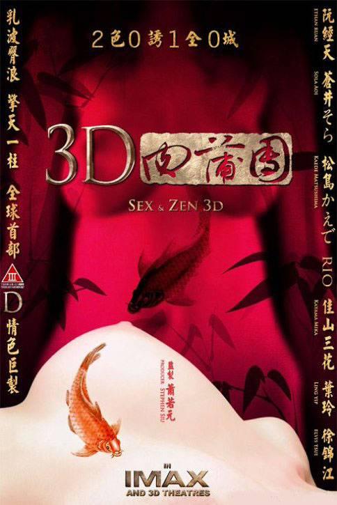 002 Nhục Bồ Đoàn 3D   Sex And Zen 3D