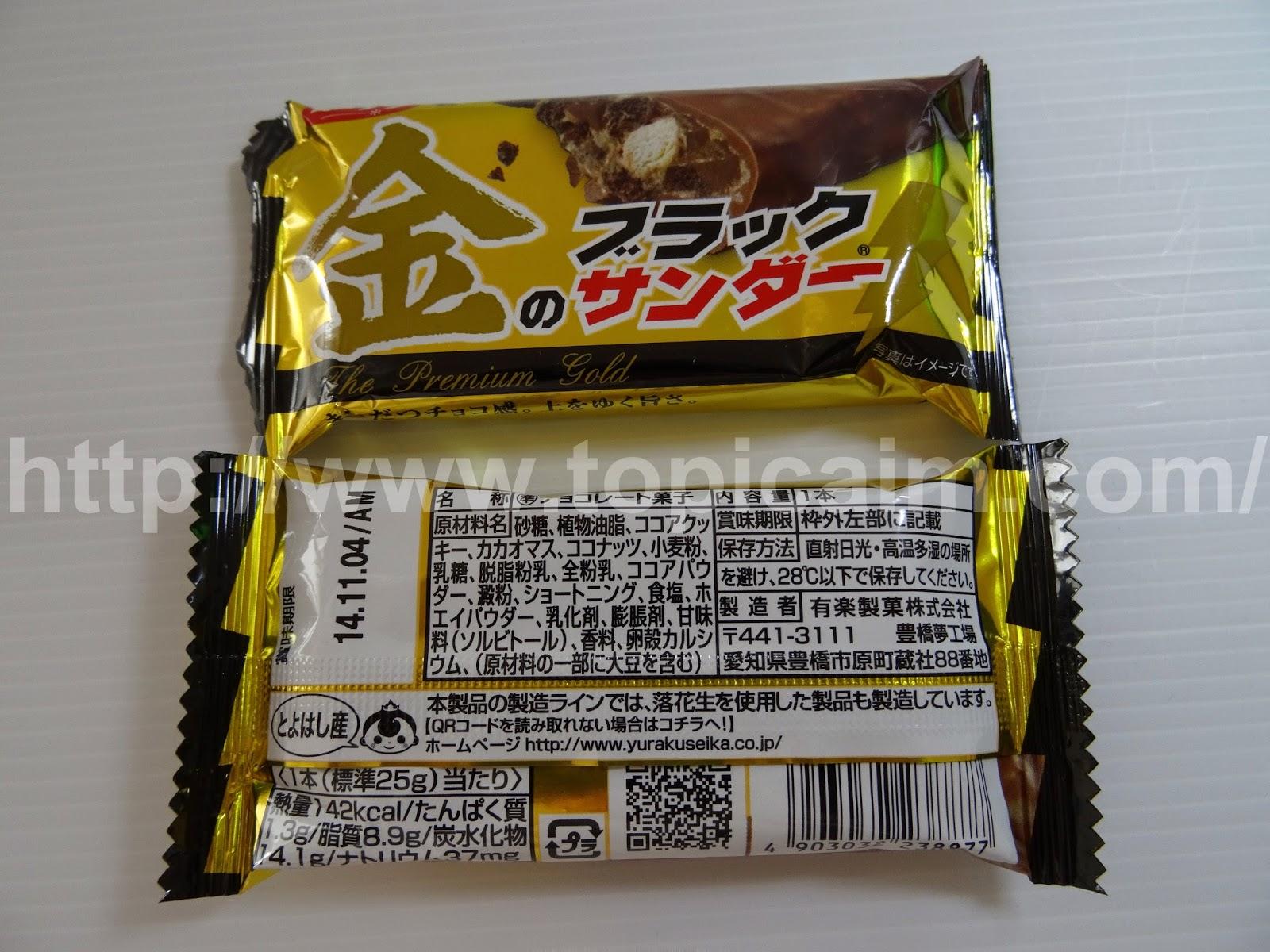 名古屋限定金雷神米果餅乾脆片巧克力
