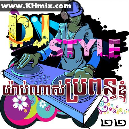 DJ Style Remix Vol 22