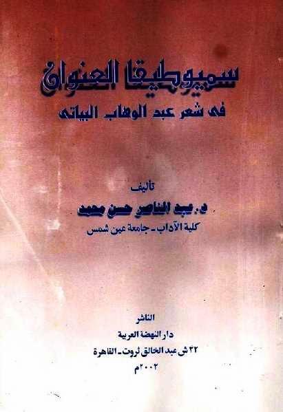 سيميوطيقا العنوان في شعر عبد الوهاب البياتي لـ عبد الناصر حسن محمد