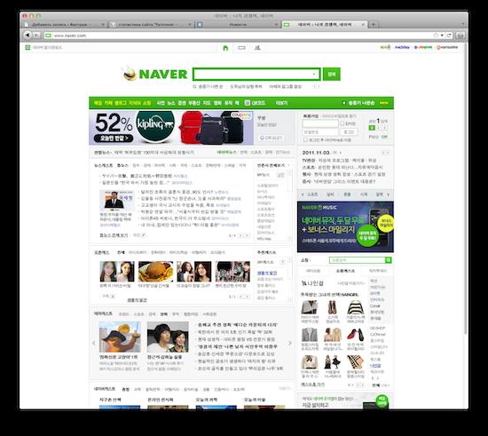 Многие корейцы, чтобы открыть гугл, сперва открывают naver.com (это корейская поисковая и не только система), вбивают в поиск «гугл» на корейском и потом кликают на ссылку.