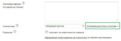 установка доступа к отчетам в LiveInternet