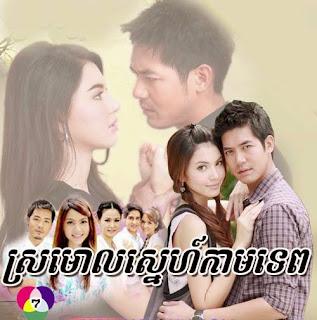 Sro Maol Sne Kamatep [24 End] Thai Khmer Movie
