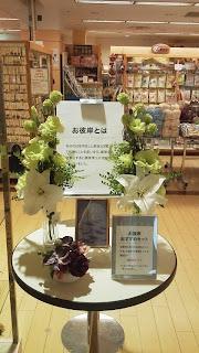 仏花アレンジメント