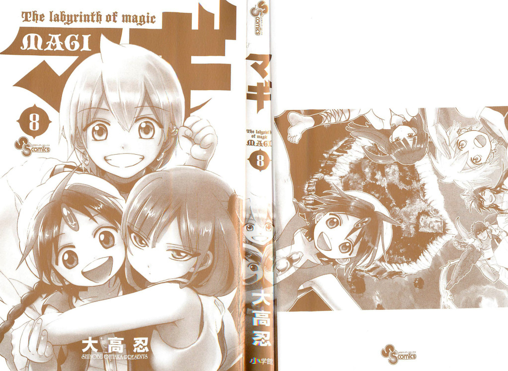 Magi the Labyrinth of Magic 70 TH นก  หน้า 2