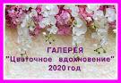"""""""Цветочное вдохновение 2020"""" от Натальи"""